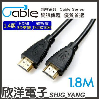 ~ 欣洋電子 ~ Cable HDMI 1.4a版影音傳輸線 1.8M ^(UDHDMI1