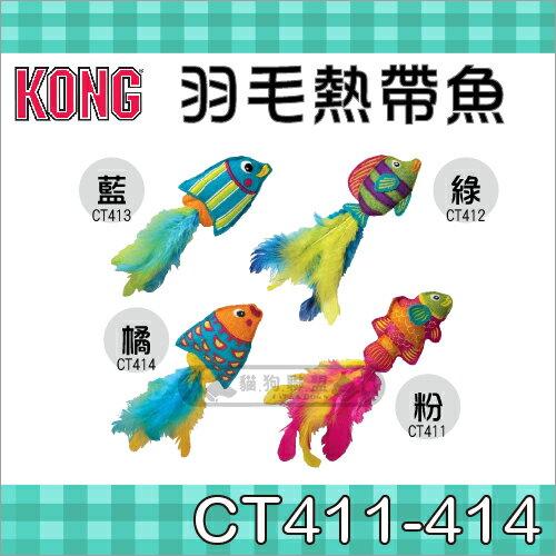 +貓狗樂園+ KONG【羽毛熱帶魚。CT411-414】150元