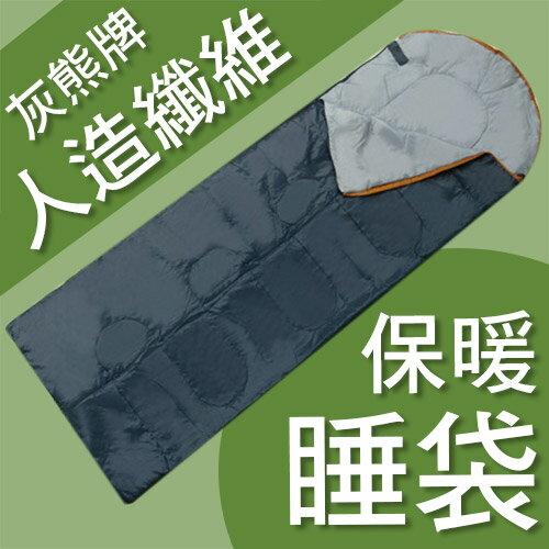 灰熊 Grizzly人造纖維保暖睡袋 HKSB-1006 - 限時優惠好康折扣