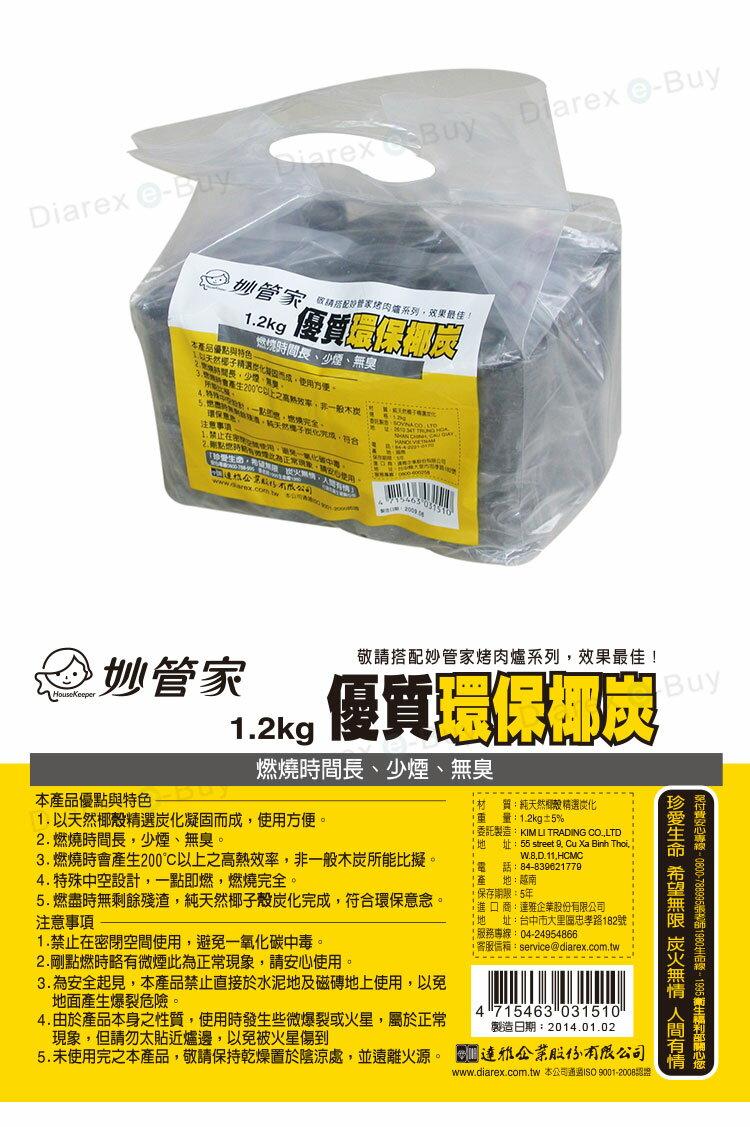 妙管家 環保椰炭1.2kg 0
