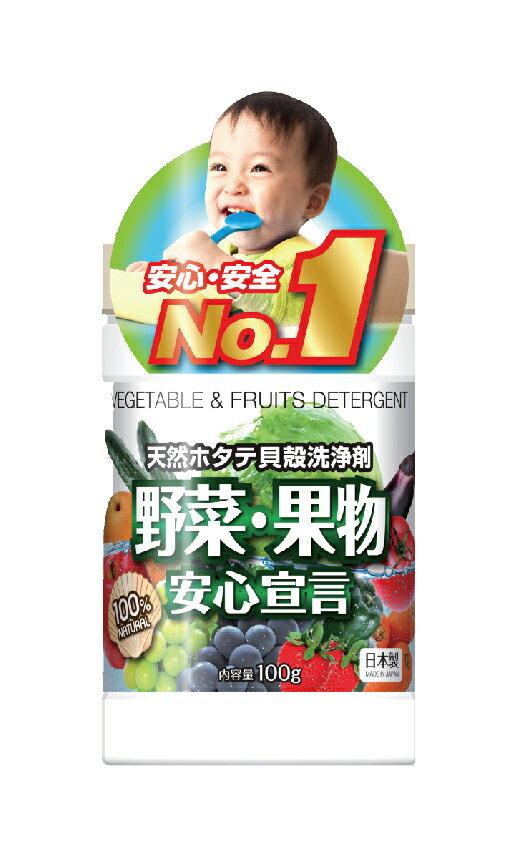 日本UYEKI 蔬果專用清潔粉貝殼粉100g