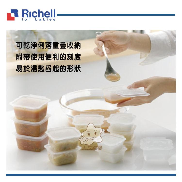 【大成婦嬰】Richell 利其爾 卡通型離乳食分裝盒(100ml*8入)98107 微波食品保鮮盒 2