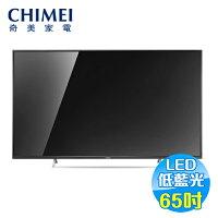 CHIMEI奇美到奇美 CHIMEI 65吋 低藍光  FHD 液晶電視 TL-65A200