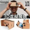 Google cardboard 谷歌 紙板DIY VR 手機3D 眼鏡暴風魔鏡