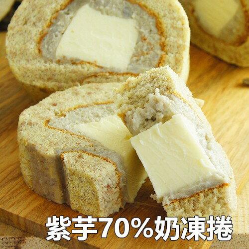 紫芋70%奶凍捲►芋泥奶凍捲不加一滴水照樣濕潤! 綿密奶香不膩口