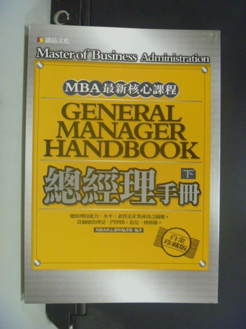 ~書寶 書T1/財經企管_GFZ~總經理手冊^(下冊^)_MBA核心課程編譯組 ~  好康