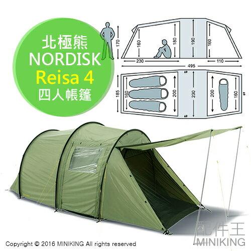 【配件王】日本代購 NORDISK 北極熊 reisa-4 綠王蟲 4人帳 帳篷 防風 登山 露營必備 另售 睡袋