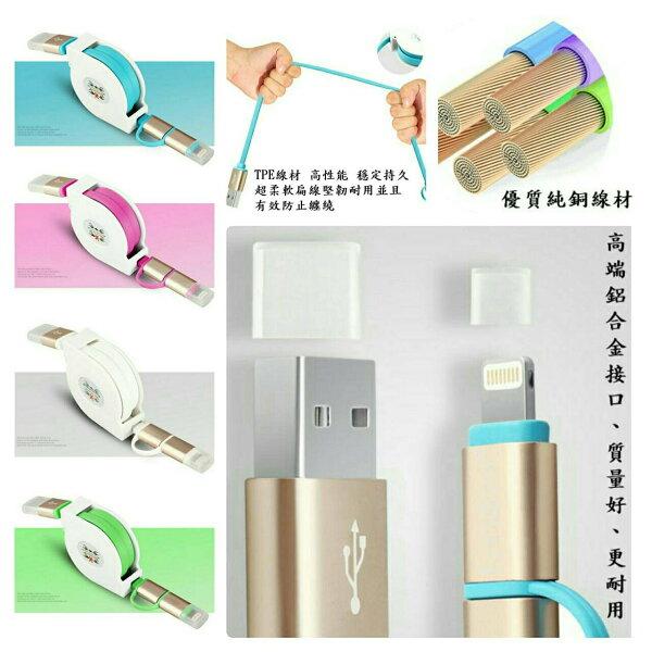 二合一雙接頭自動收線傳輸充電線 雙接頭設計 藍/粉/白/綠色 *夏日微風*