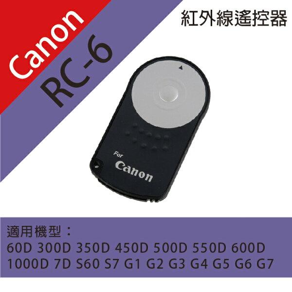 攝彩@ Canon RC-6紅外線遙控器550D 600D 650D 700D 6D 7D 60D 5DII