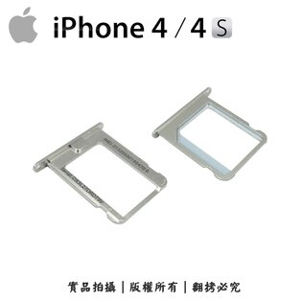 Apple iPhone 4/ iPhone 4S 原廠 SIM卡蓋/卡托/卡座/卡槽/SIM卡抽取座