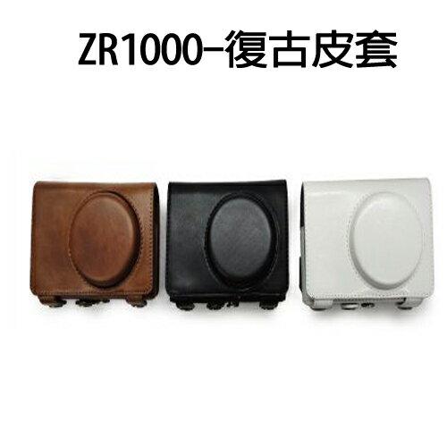 ZR1000 /zr1000 專用兩件式復古皮套