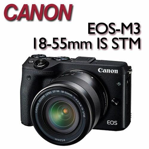 【★送64G記憶卡+遙控器+52mm保護鏡+吹球清潔組+保護貼】CANON EOS M3 單鏡組 EOS-M III / EOS-M3 18-55mm IS STM【公司貨】回函送原廠電池+原廠包(10/31止)