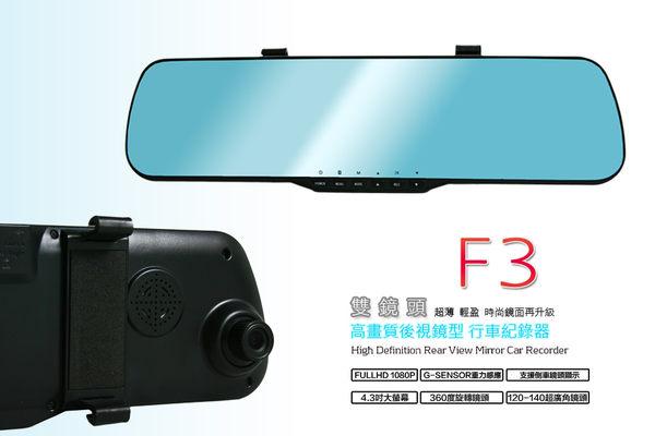 【王牌】 F3 4.3吋 雙鏡頭 後視鏡型 行車紀錄器 高解晰度 Full HD1080P 寬動態 ★送16G記憶卡