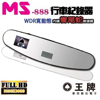 【王牌】 MS-888 MS888 衛星紀錄警示器 後視鏡 行車記錄器 GPS 測速 語音提示 台灣製 ★送16G記憶卡