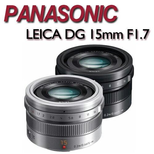 【★送46mm UV保護鏡】PANASONIC LEICA DG 15mm F1.7【平行輸入】