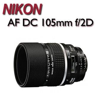 【★送吹球清潔組】NIKON AF DC 105mm / F2D 【公司貨】