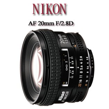 【現金優惠價】NIKON AF 20mm F/2.8D【公司貨】
