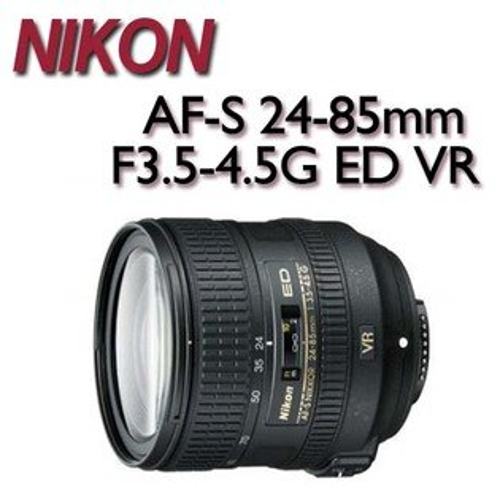 【★送吹球清潔組】NIKON AF-S 24-85mm F3.5-4.5G ED VR 【公司貨】