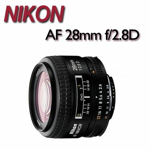 【★送吹球清潔組】NIKON AF 28mm / F2.8D 【公司貨】