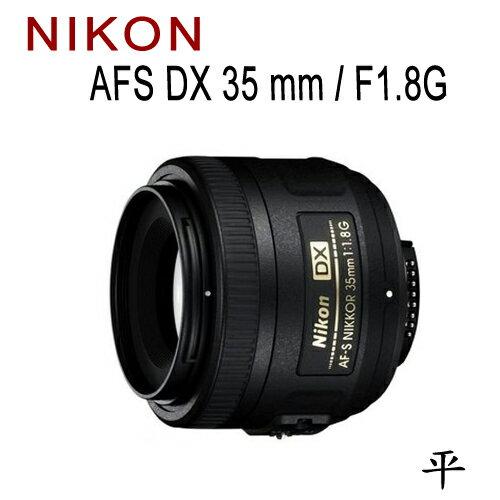 【★送52mm保護鏡】NIKON AFS 35mm / F1.8G 大光圈 人像鏡【平行輸入】
