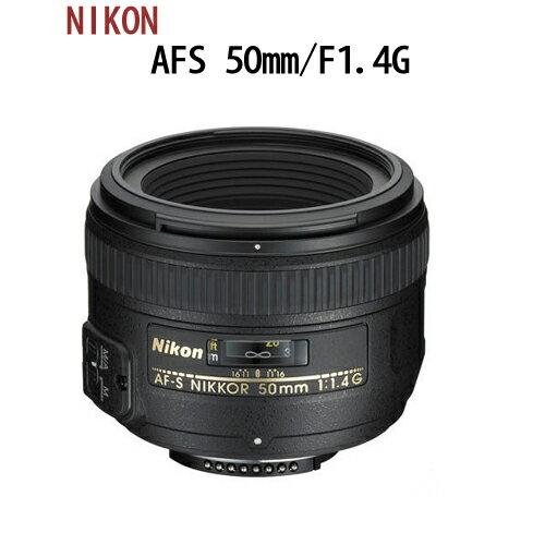 【★送58mm保護鏡】NIKON AFS 50mm / F1.4G 【平行輸入】→ATM / 黑貓貨到付款 加碼送小型溼度計防潮箱