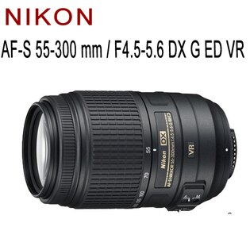 【★送吹球清潔組】NIKON AF-S 55-300 mm F4.5-5.6 DX G ED VR【公司貨】