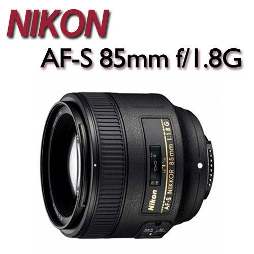 【★送JOVEN 加州 CALIFORNIA 200 相機包】NIKON AF-S 85mm / F1.8G 【公司貨】