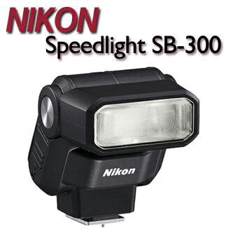 NIKON SPEEDLIGHT SB-300 / SB300 閃光燈 【公司貨】★送清潔組 SB-910 / SB-700 / SB-300