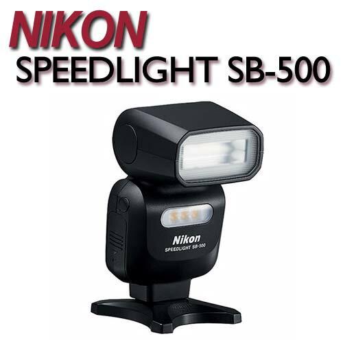 【★送JOVEN LENSPEN專業鏡頭拭鏡筆】NIKON SPEEDLIGHT SB-500 閃光燈 【公司貨】