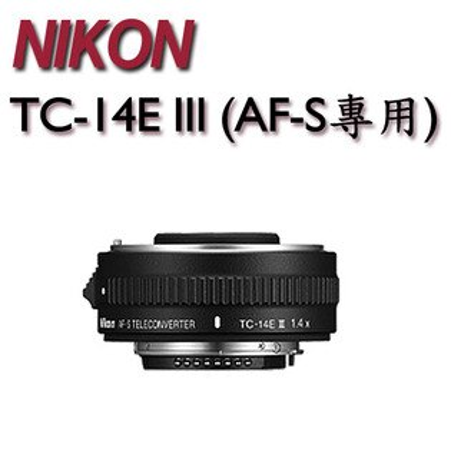 NIKON TC-14E II (AF-S專用) 加倍鏡 增距鏡 【公司貨】