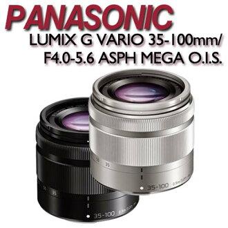 【★送46mm保護鏡】PANASONIC LUMIX G VARIO 35-100mm/F4.0-5.6 ASPH MEGA O.I.S._銀色【平行輸入】
