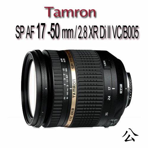 TAMRON SP AF 17-50mm/2.8 XR Di II VC【B005公司貨】