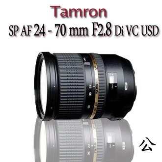 【★送吹球清潔組】TAMRON SP 24-70 / 24-70mm  F/2.8 DI VC USD /A007【公司貨】