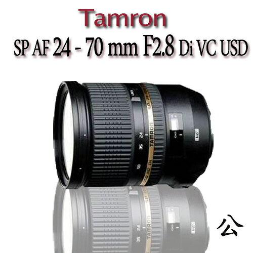 TAMRON SP 24-70 / 24-70mm  F/2.8 DI VC USD /A007【公司貨】保固為三年