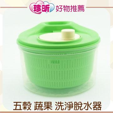 【珍昕】 五榖 蔬果 洗淨脫水器
