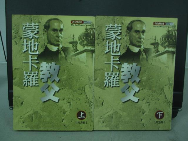 ~書寶 書T1/翻譯小說_MBN~蒙地卡羅教父_上下本合售_喬治_ 440