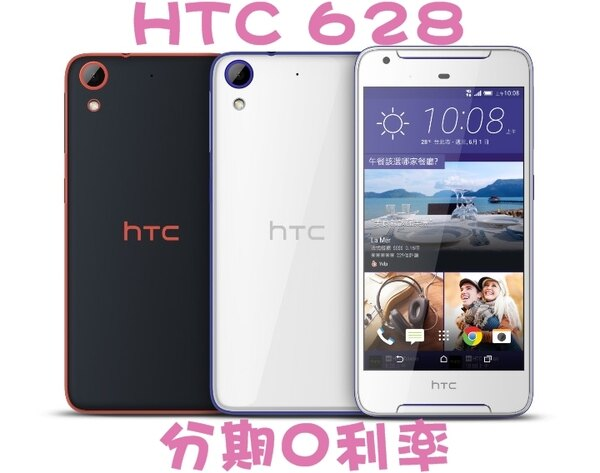 [晨新3C]HTC DESIRE 628 5吋8核心摩登智慧機