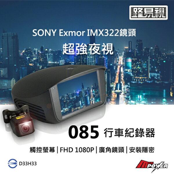 【禾笙科技】免運 路易視085 行車紀錄器 SONY鏡頭 H264壓縮 WDR 延時關機 移動偵測 安裝隱密 085