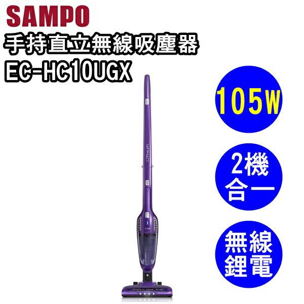 EC-HC10UGX【聲寶】手持直立無線吸塵器 保固免運-隆美家電