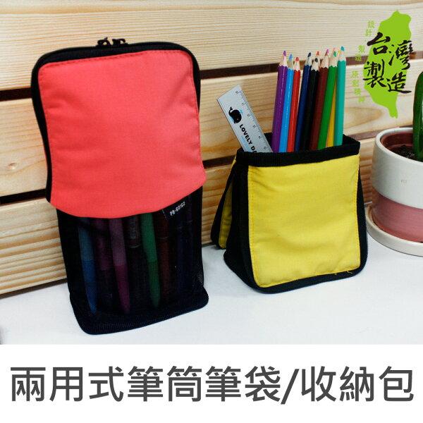 珠友 PB-60162 兩用式筆筒筆袋/化妝包/收納包