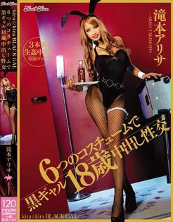 kira★kira BLACK GAL 六種不同的服裝!!中出18歲黑辣妹 瀧本亞理沙  TWBLK-154