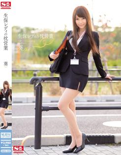 TWSNIS-420 生保レディの枕営業 葵 20150607