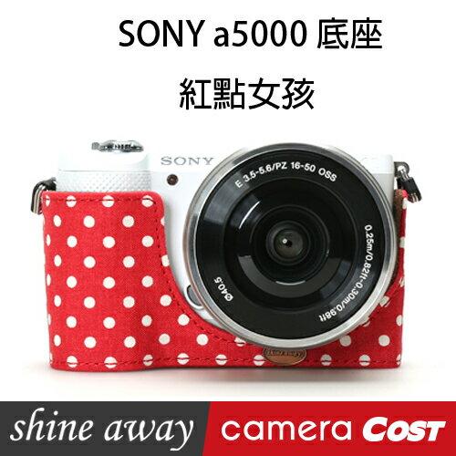 shine away SONY a5000 a5100 專用相機底座 紅點女孩 皮套 底座套 - 限時優惠好康折扣