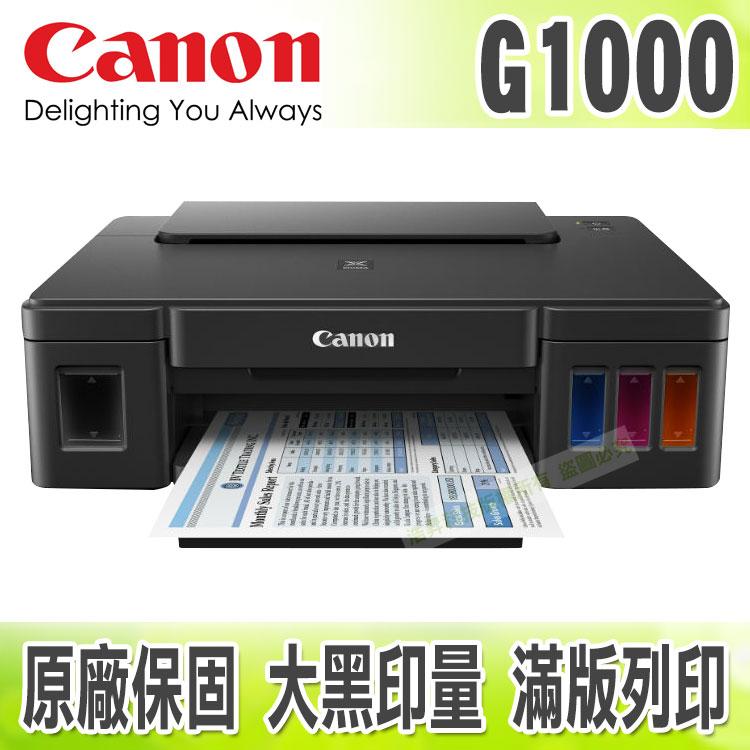 【浩昇科技】Canon PIXMA G1000 原廠大供墨印表機
