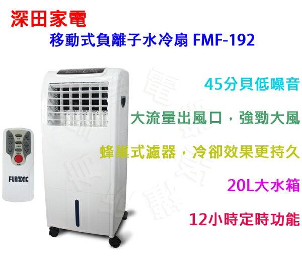 ✈皇宮電器✿ 深田家電 移動式負離子水冷扇 FMF-192 蜂巢式濾器 20L大水箱 大流量出風口
