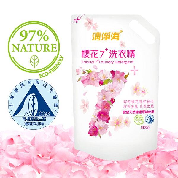 清淨海 櫻花7+有機花水天然洗衣精補充包1800g