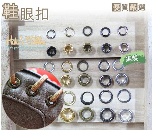 ○糊塗鞋匠○ 優質鞋材 N40 鞋眼扣 皮件 包包 DIY 鞋 修理 五金配件 6mm 8mm 10mm