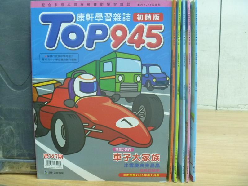 ~書寶 書T6/兒童文學_QHT~Top945初階版_147^~169期間_共6本合售_車