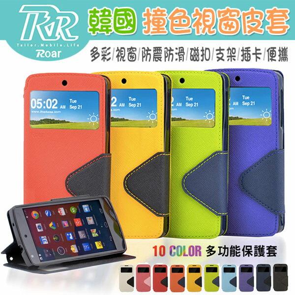 華碩Zenfon 2 Laser 5吋 ZE500KL 韓國Roar 撞色視窗系列保護套  雙色開窗皮套 手機套 保護殼