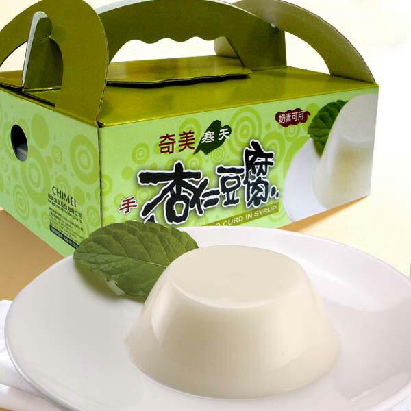 【奇美伴手禮盒】寒天杏仁豆腐*3盒 - 限時優惠好康折扣